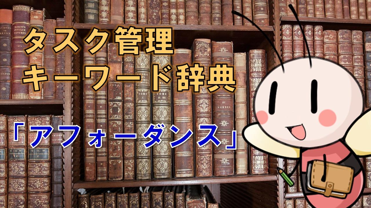 アフォーダンス【タスク管理キーワード辞典】 / タスク管理大全