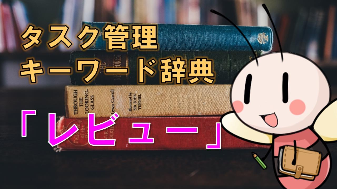 レビュー【タスク管理キーワード辞典】 / タスク管理大全