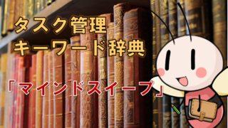 マインドスイープ【タスク管理キーワード辞典】 / タスク管理大全