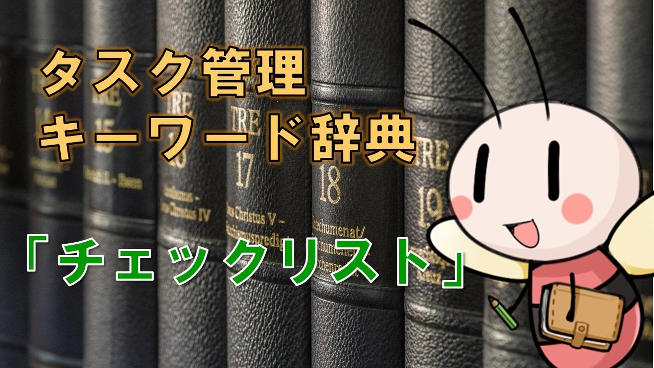 チェックリスト【タスク管理キーワード辞典】 / タスク管理大全