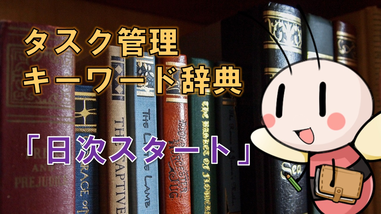 日次スタート【タスク管理キーワード辞典】 / タスク管理大全