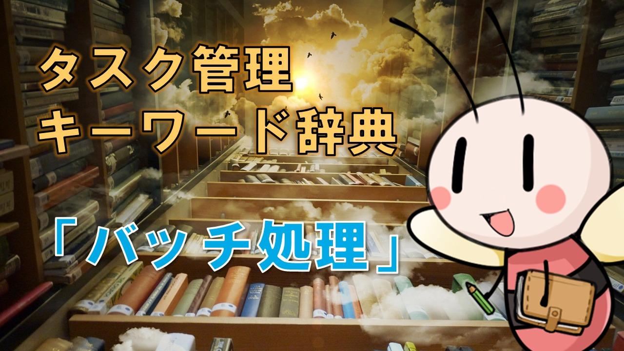 バッチ処理【タスク管理キーワード辞典】 / タスク管理大全