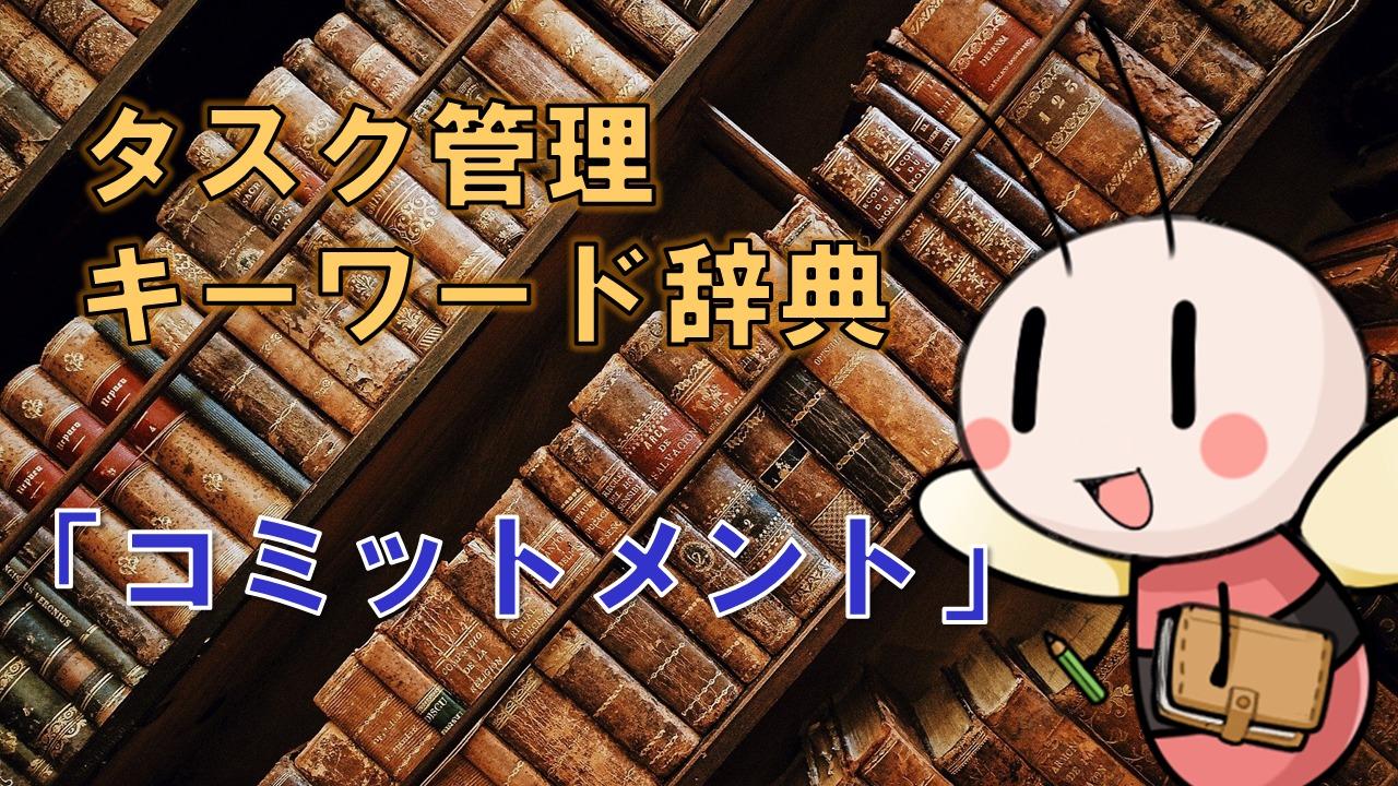 コミットメント【タスク管理キーワード辞典】 / タスク管理大全