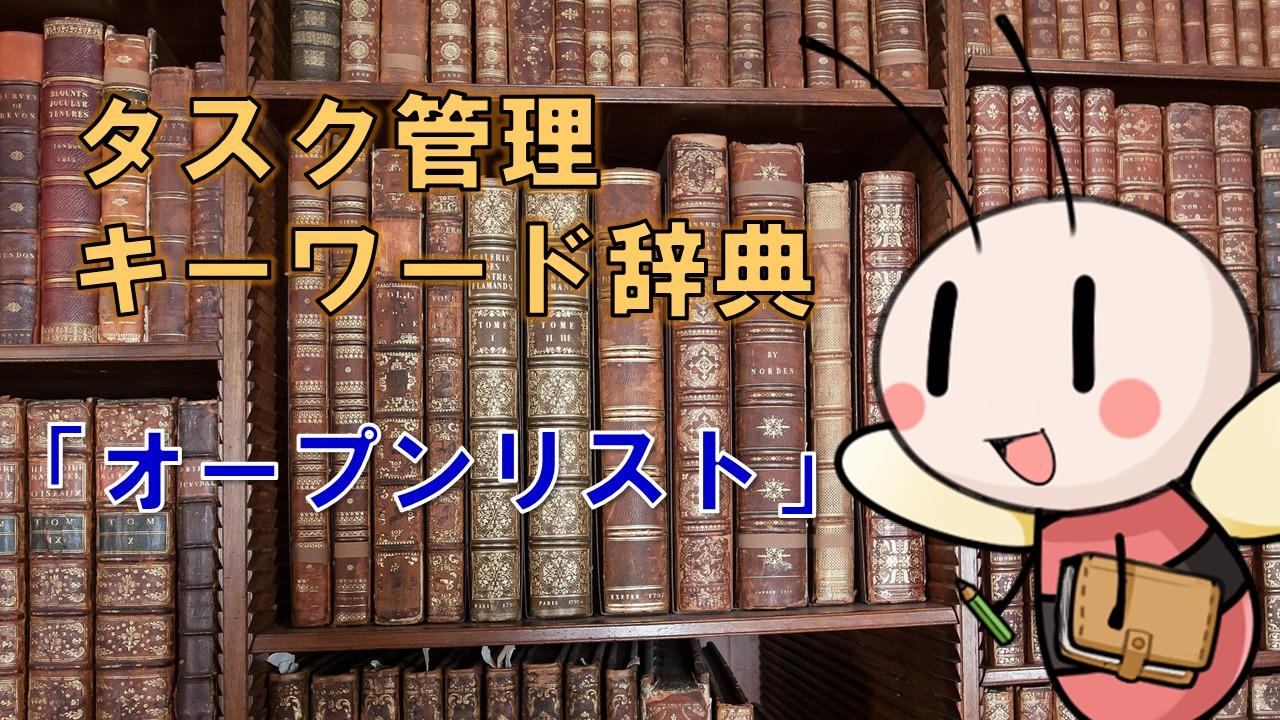 オープンリスト【タスク管理キーワード辞典】 / タスク管理大全