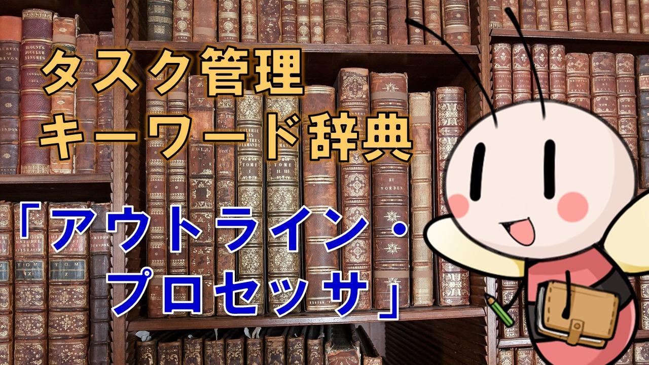 アウトライン・プロセッサ【タスク管理キーワード辞典】 / タスク管理大全