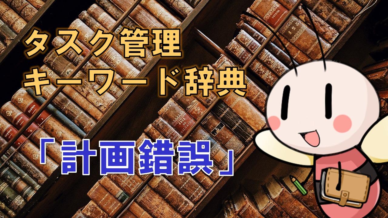 計画錯誤【タスク管理キーワード辞典】 / タスク管理大全