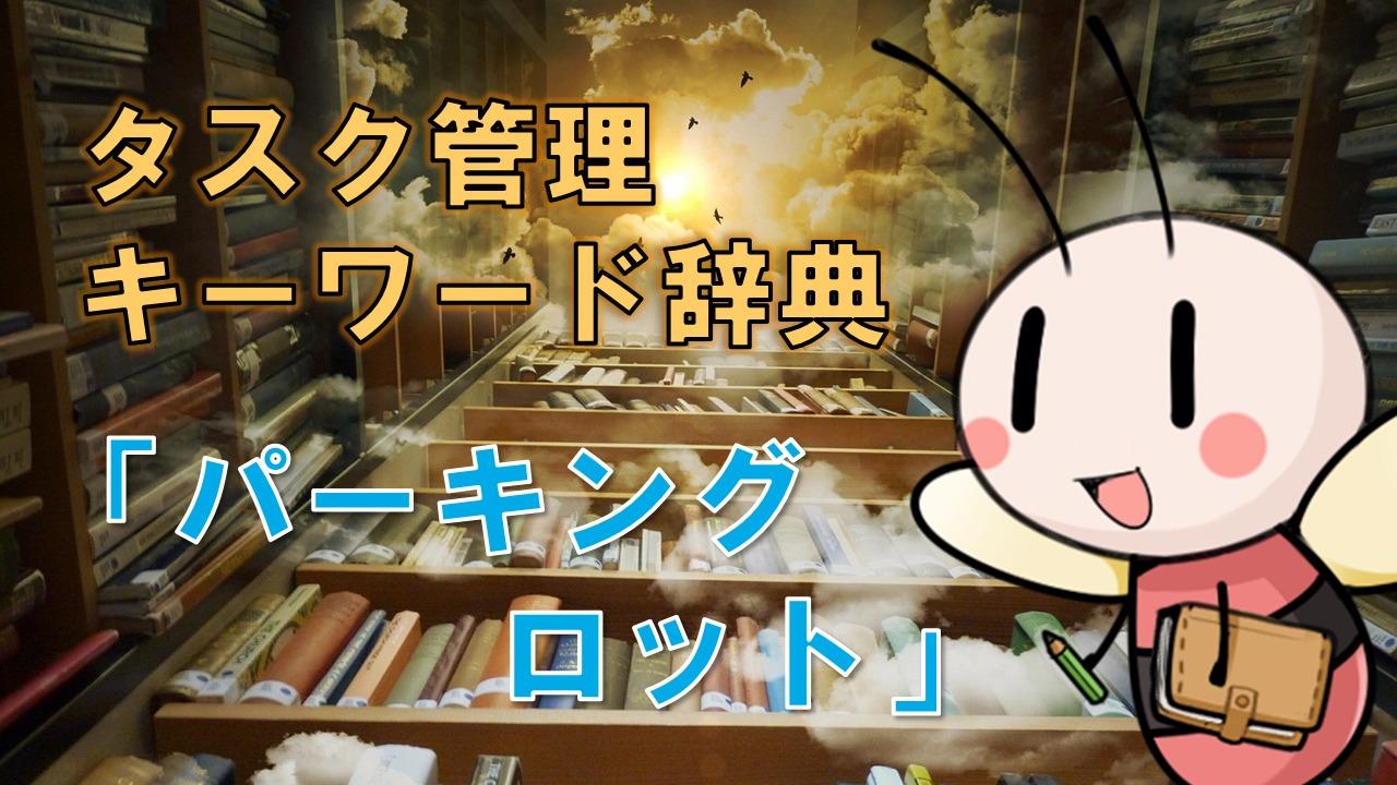 パーキングロット【タスク管理キーワード辞典】 / タスク管理大全