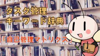 自己管理マトリクス【タスク管理キーワード辞典】 / タスク管理大全