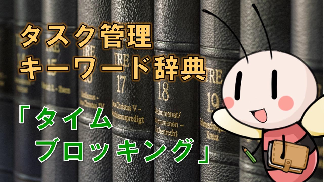 タイムブロッキング【タスク管理キーワード辞典】 / タスク管理大全