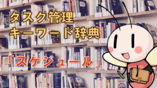 スケジュール【タスク管理キーワード辞典】 / タスク管理大全