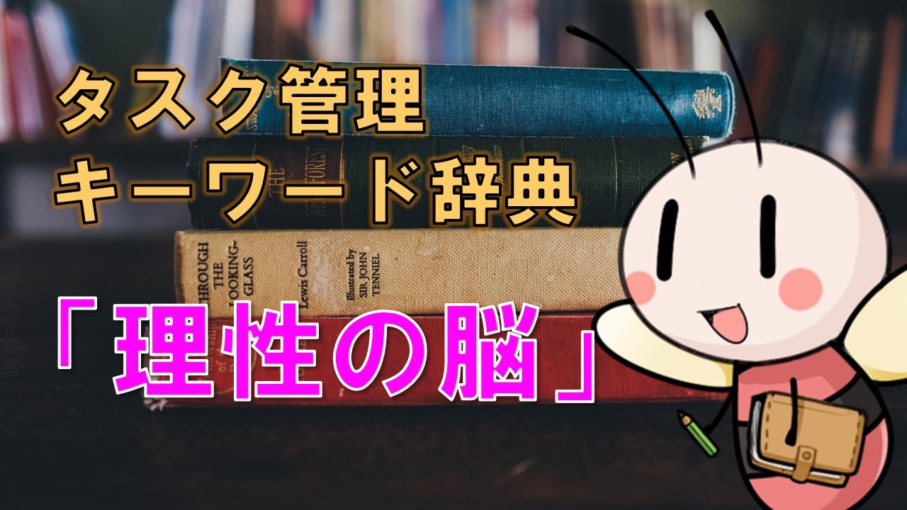 理性の脳【タスク管理キーワード辞典】 / タスク管理大全