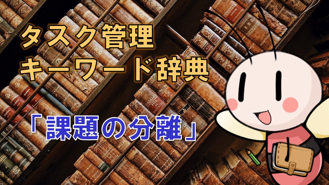 課題の分離【タスク管理キーワード辞典】 / タスク管理大全