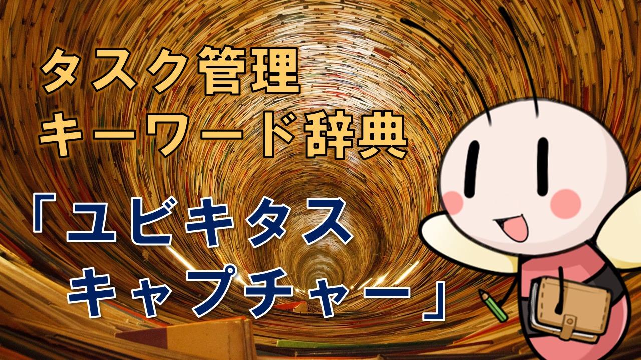 ユビキタスキャプチャー【タスク管理キーワード辞典】 / タスク管理大全