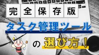 【完全保存版】タスク管理ツールの選び方! / タスク管理大全