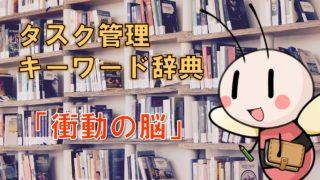衝動の脳【タスク管理キーワード辞典】 / タスク管理大全