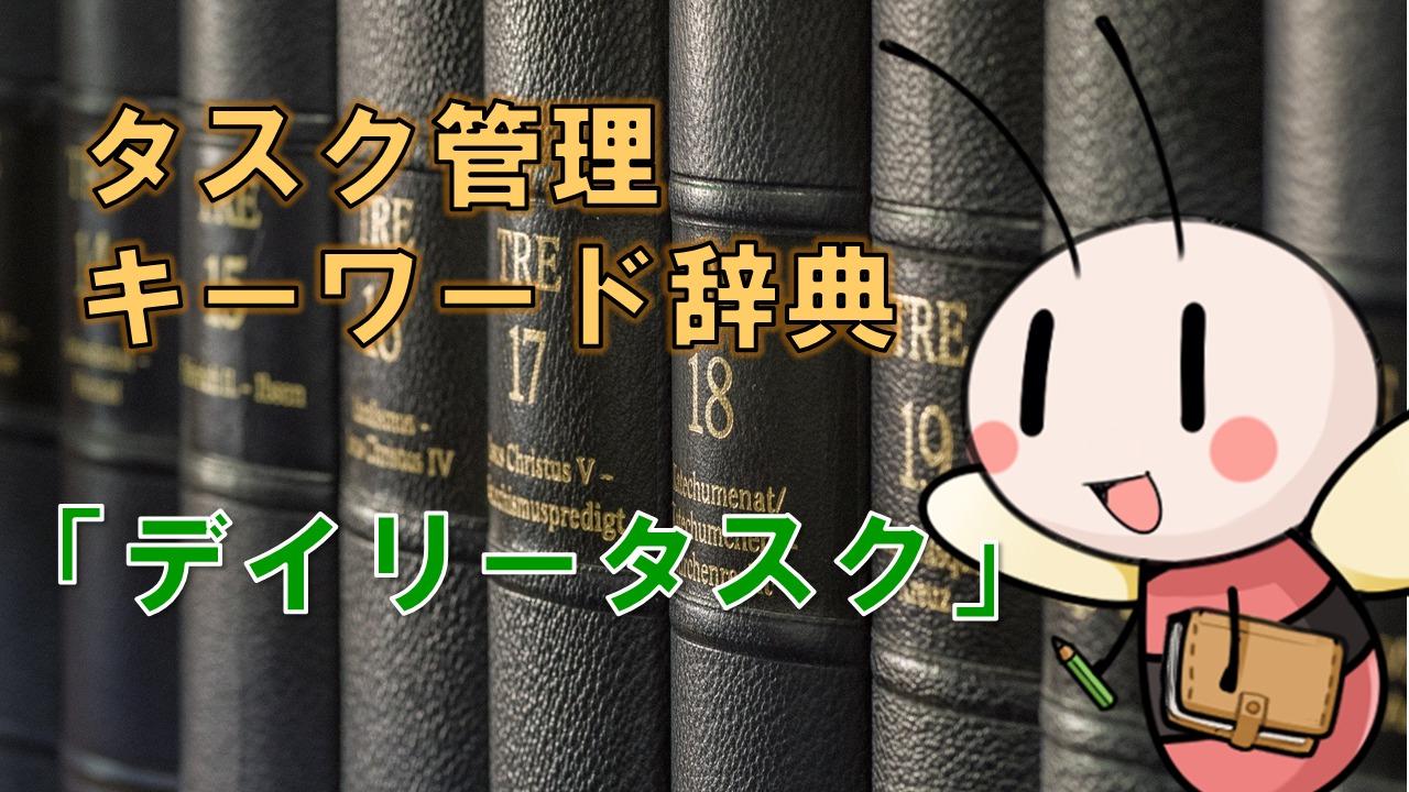 デイリータスク【タスク管理キーワード辞典】 / タスク管理大全