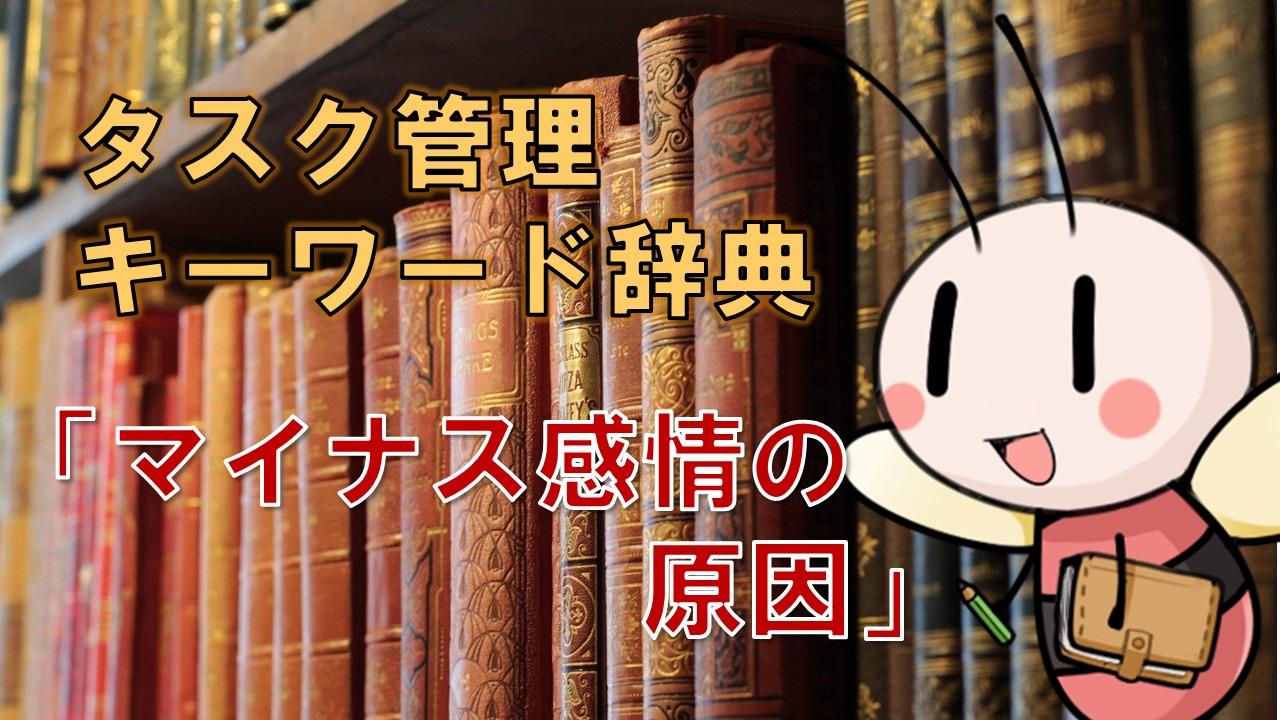 マイナス感情の原因【タスク管理キーワード辞典】 / タスク管理大全