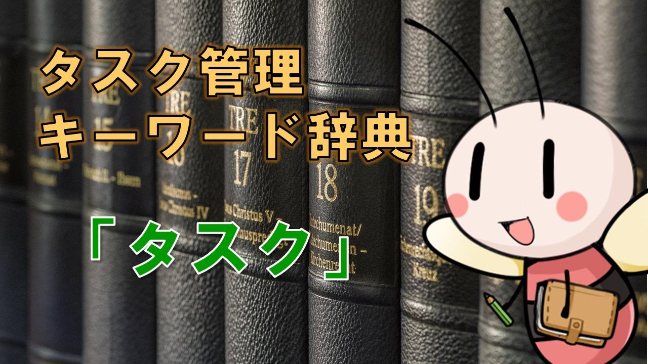 タスク【タスク管理キーワード辞典】 / タスク管理大全