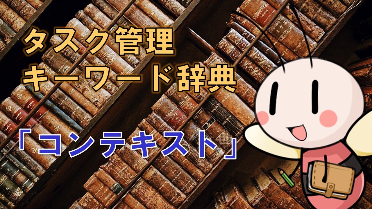 コンテキスト【タスク管理キーワード辞典】 / タスク管理大全