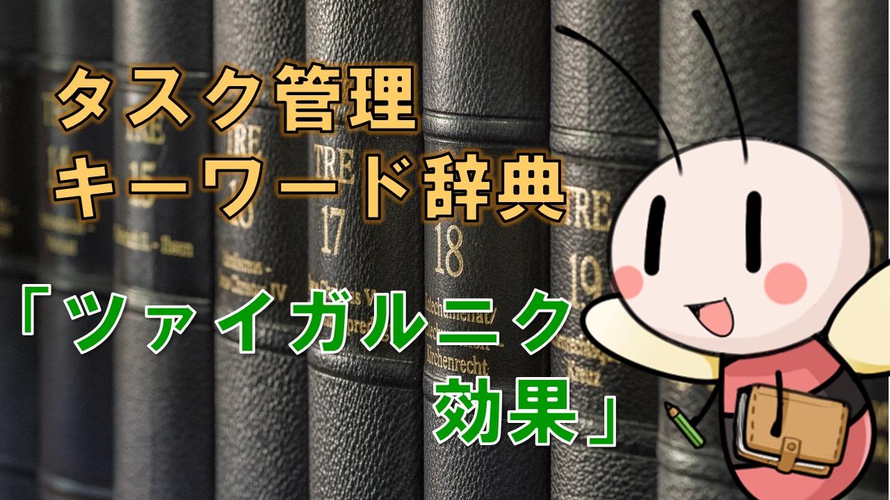 ツァイガルニク効果【タスク管理キーワード辞典】 / タスク管理大全