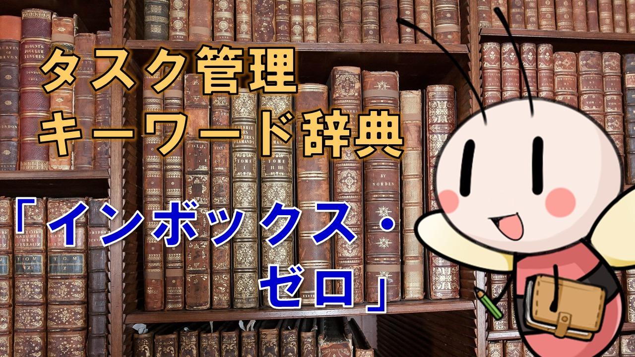 インボックス・ゼロ【タスク管理キーワード辞典】 / タスク管理大全