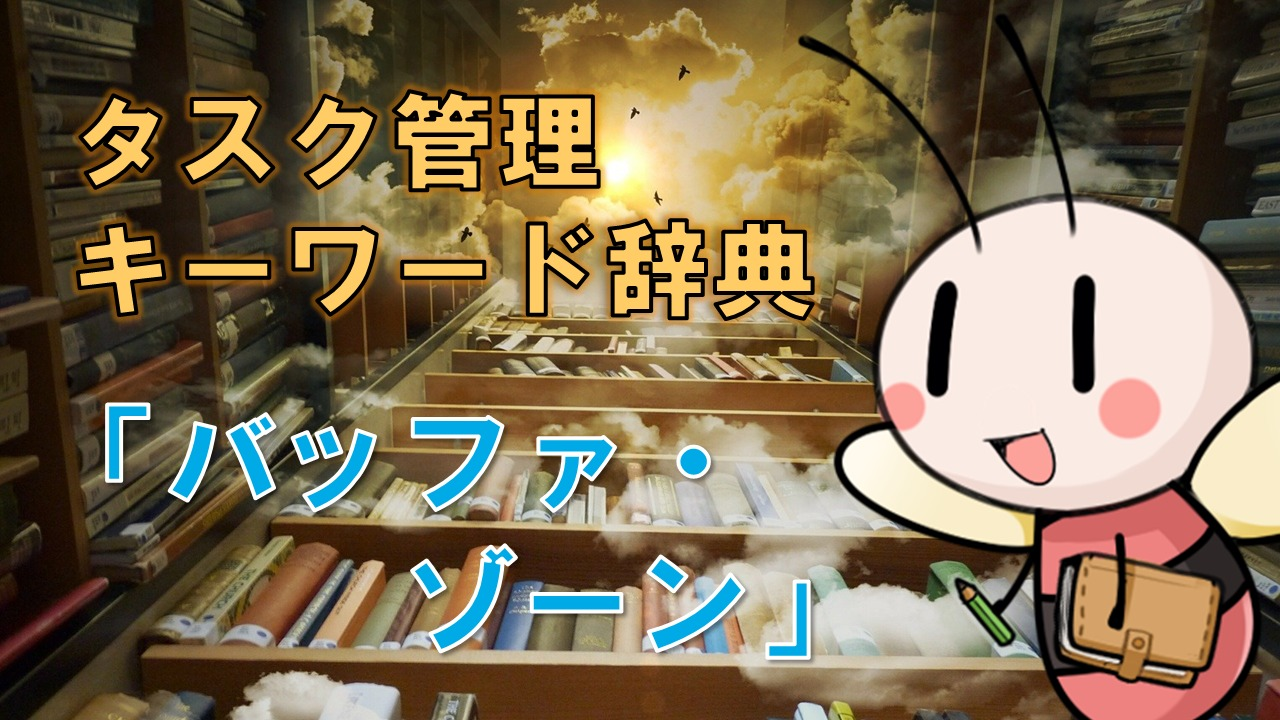 バッファー・ゾーン【タスク管理キーワード辞典】 / タスク管理大全