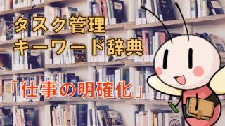 仕事の明確化【タスク管理キーワード辞典】 / タスク管理大全