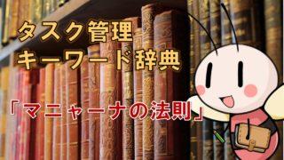 マニャーナの法則【タスク管理キーワード辞典】 / タスク管理大全