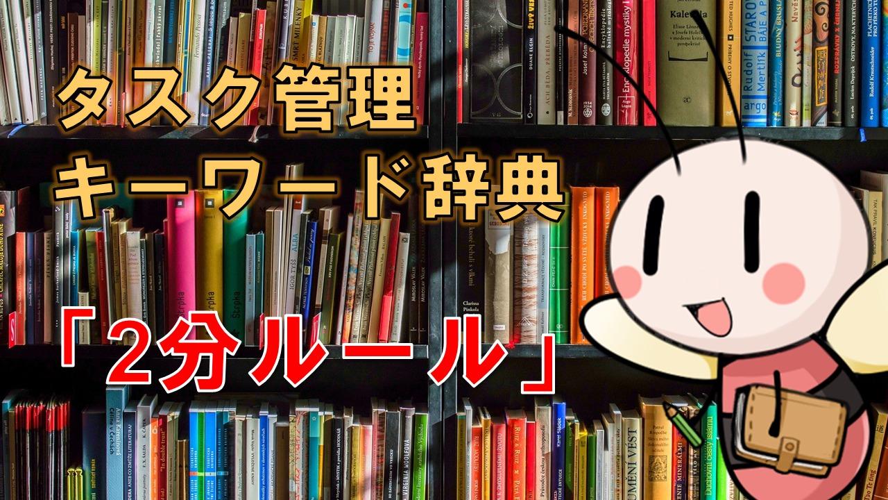 2分ルール【タスク管理キーワード辞典】 / タスク管理大全