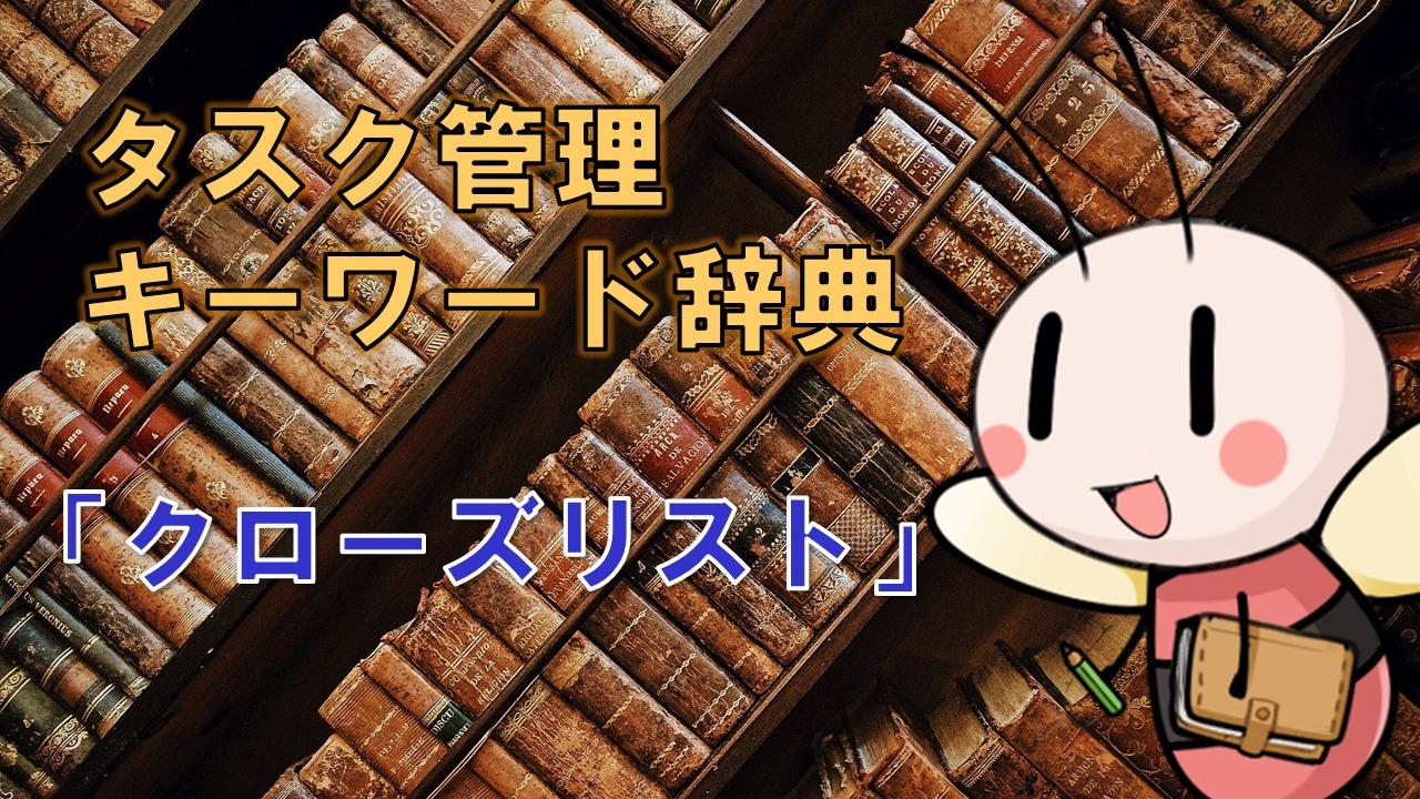 クローズリスト【タスク管理キーワード辞典】 / タスク管理大全