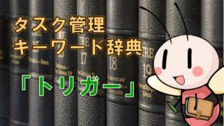 トリガー【タスク管理キーワード辞典】 / タスク管理大全