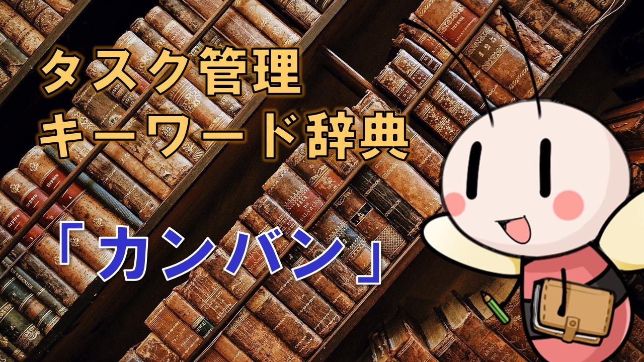 カンバン【タスク管理キーワード辞典】 / タスク管理大全