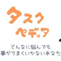 7月13日(土)タスクペディア・スタートアップ講座【無料】のお知らせ