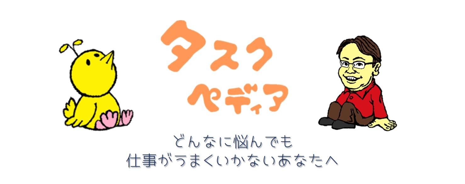 10月3日(土)タスクペディア・スタートアップ講座【無料】~オンライン講座~
