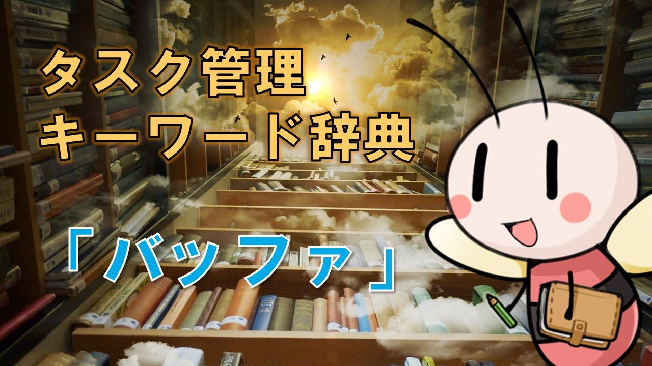 バッファ【タスク管理キーワード辞典】 / タスク管理大全