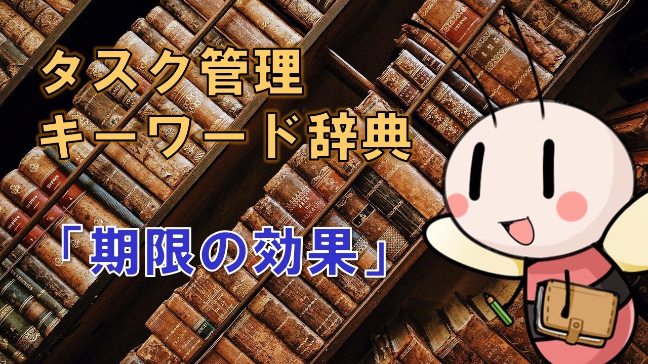 期限の効果【タスク管理キーワード辞典】 / タスク管理大全