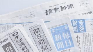 中日新聞「目耳録」に掲載されました
