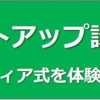 8月11日(日)タスクペディア・スタートアップ講座【無料】in 上野