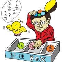 3月7日(土)タスクペディア・スタートアップ講座【無料】in 上野