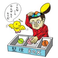 11月2日(土)タスクペディア・スタートアップ講座【無料】in 新宿