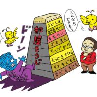 12月28日(土)タスクペディア・スタートアップ講座【無料】in 秋葉原