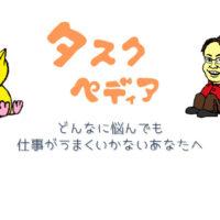 9月21日(土)タスクペディア・スタートアップ講座【無料】in 秋葉原