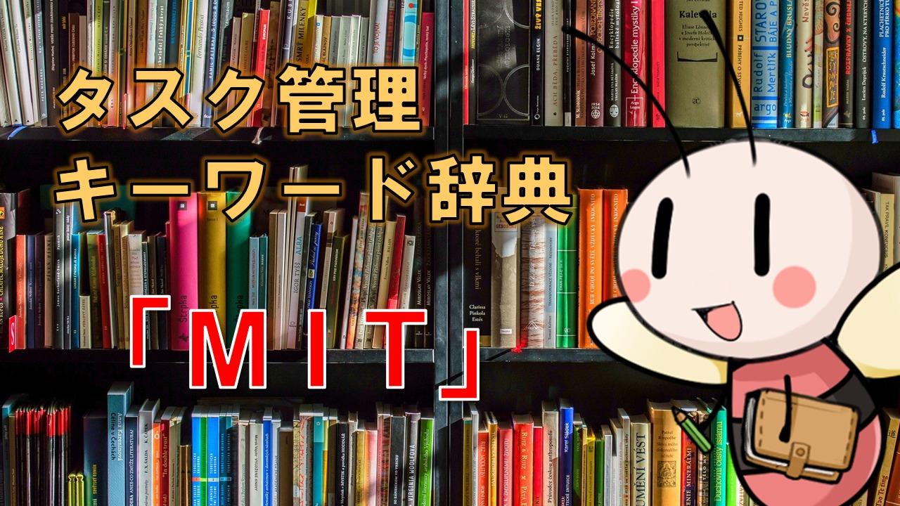 MIT【タスク管理キーワード辞典】 / タスク管理大全