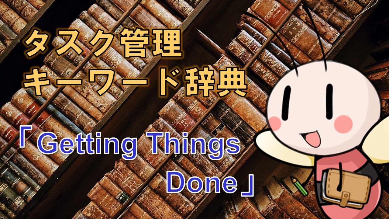 Getting Things Done【タスク管理キーワード辞典】 / タスク管理大全